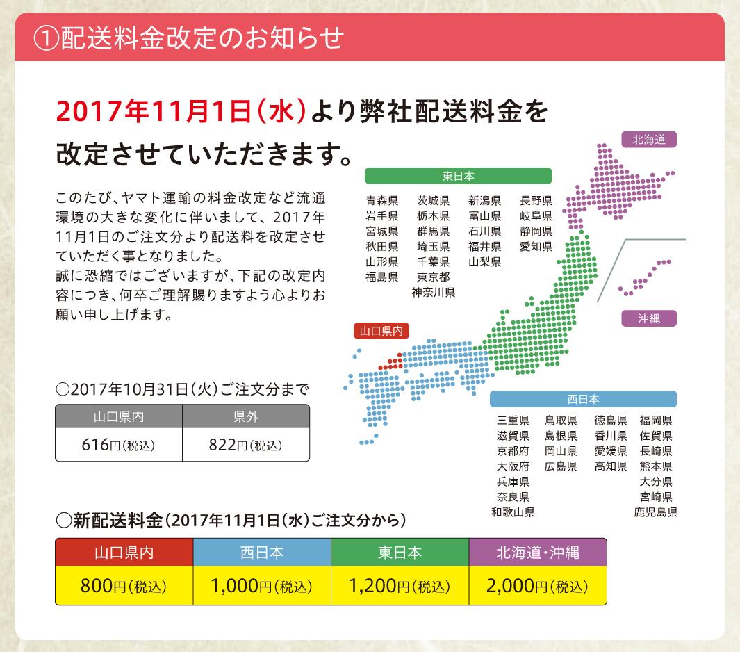 http://www.ubekama.co.jp/1013_oshirase-1%5B1%5D.jpg