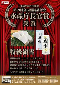 tokkyumineyuki_jushou02.jpg