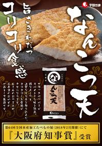 180214なんこつ天大阪府知事賞受賞POP01.jpg